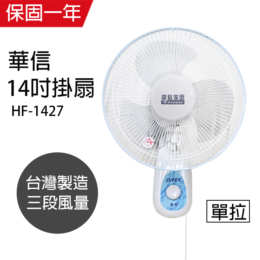【華信】很堅固14吋單拉壁扇 HF-1427