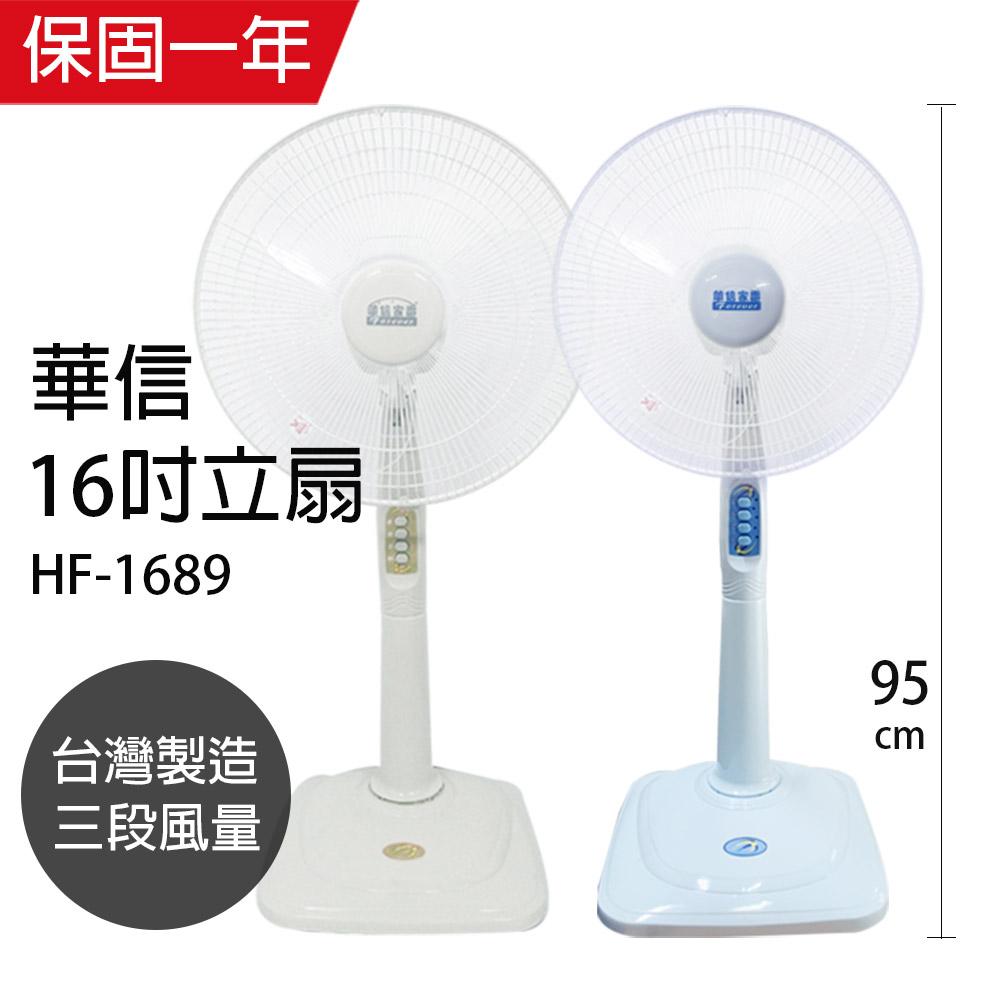 【華信】很堅固16吋立扇HF-1689