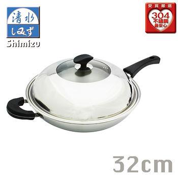 清水Shimizu 透視七層複合金炒鍋(32cm)