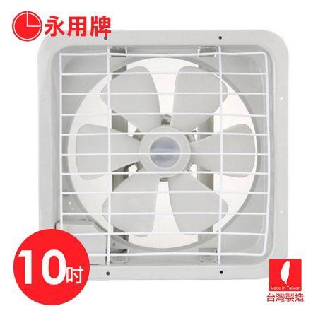 【永用】MIT台灣製造10吋吸排風扇FC-510