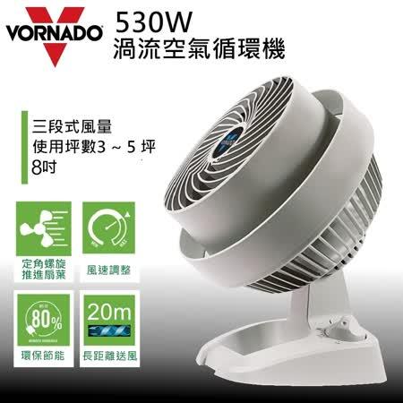 美國 VORNADO 沃拿多渦流空氣循環機 530-白色 (買就送迷你LED捕蚊燈)