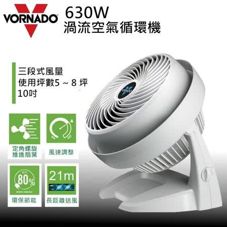 美國 VORNADO 沃拿多渦流空氣循環機 630W-白色 (買就送迷你LED捕蚊燈)