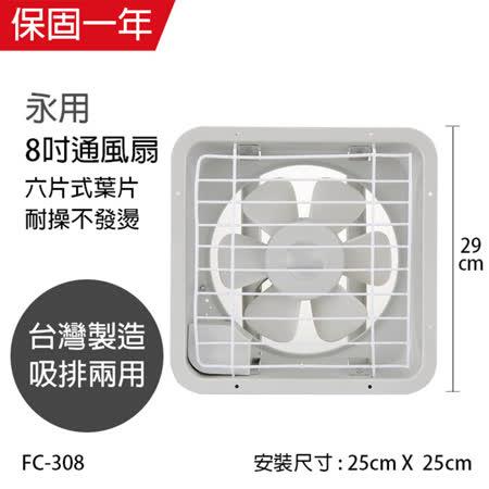 【永用】台製8吋吸排風扇/吸排風扇(FC-308)