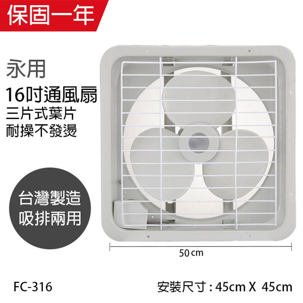 【永用】MIT台灣製造16吋兩用吸排風扇(FC-316)
