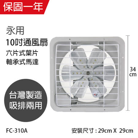 永用牌 10吋鋁葉吸排通風扇FC-310A