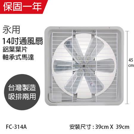永用牌 14吋鋁葉吸排通風扇FC-314A