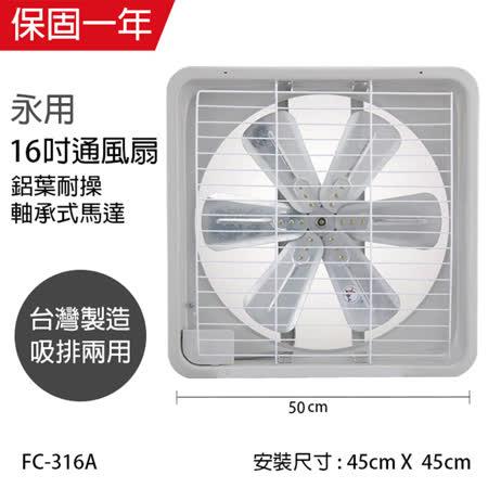 永用牌 16吋鋁葉吸排通風扇FC-316A