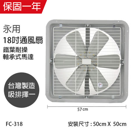 永用牌 18吋鋁葉吸排通風扇FC-318