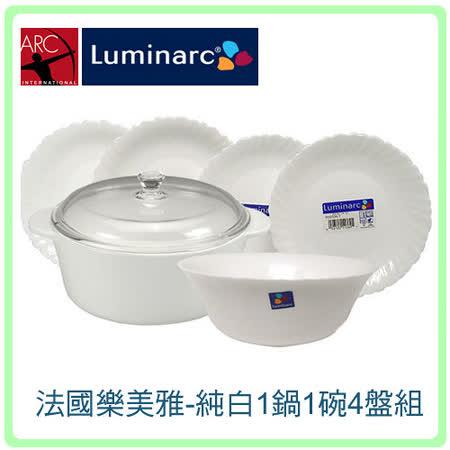 【法國Luminarc樂美雅】時尚精緻純白1鍋1碗4盤組