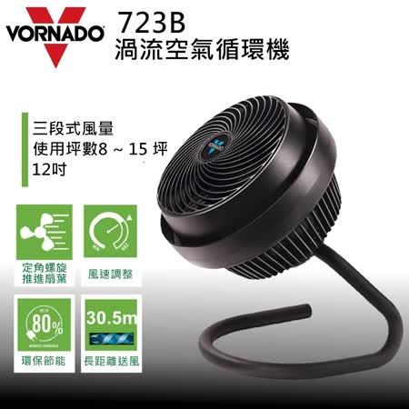 美國 VORNADO 沃拿多渦流空氣循環機 723B-黑色 (買就送迷你LED捕蚊燈)