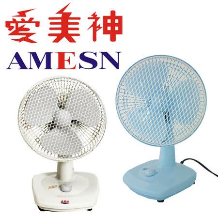 【AMESN】愛美神8吋桌扇AM-318
