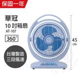 【華冠】10吋涼風箱扇AT-107