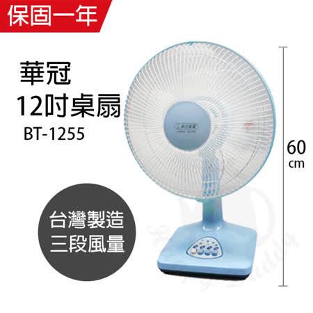 【華冠】MIT台灣製造12吋桌扇/電風扇/涼風扇 BT-1255