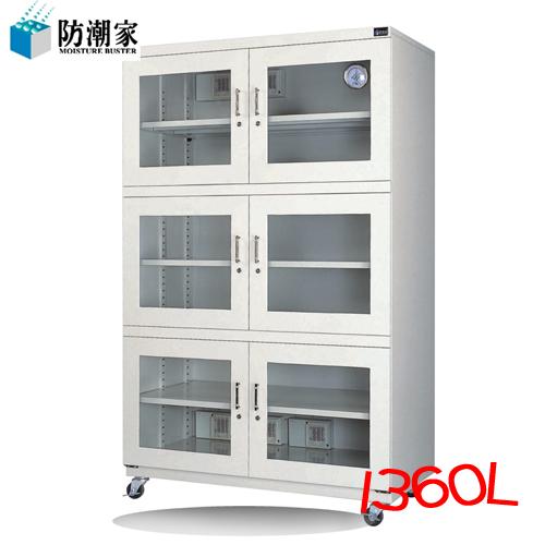 【防潮家】1360升電子防潮箱(可調式層板)AIE-D1336C