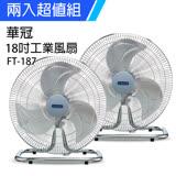 【華冠牌】18吋鋁葉桌扇FT-187