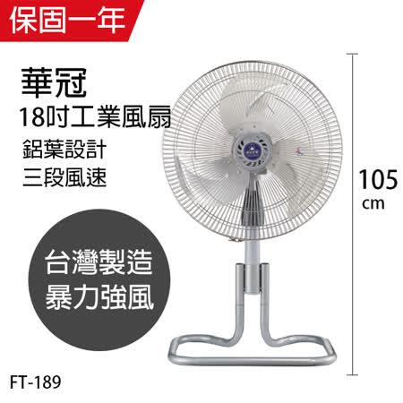 《贈電蚊拍》【華冠】18吋鋁葉升降立扇FT-189