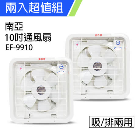 《二入超值組》【南亞牌】台製10吋排風扇/吸排兩用扇EF-9910