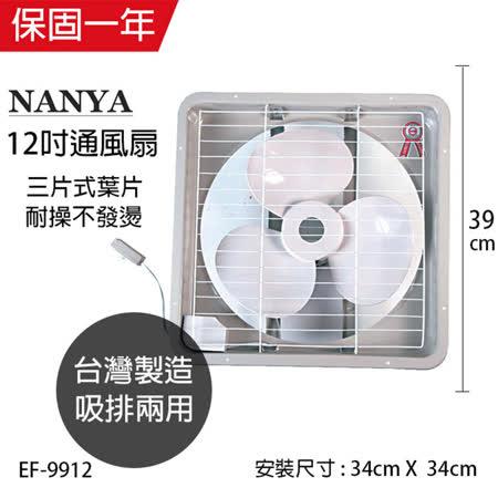 【南亞牌】12吋排風扇EF-9912