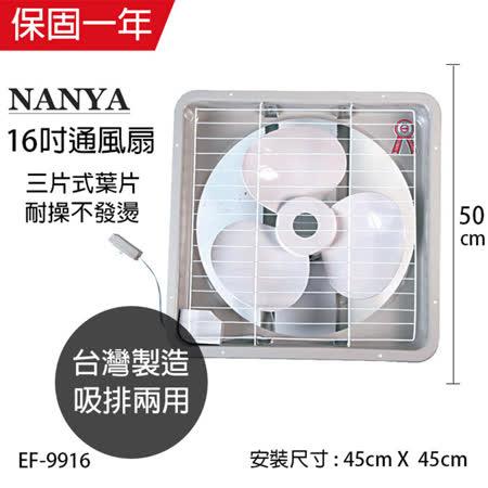 【南亞牌】16吋排風扇EF-9916
