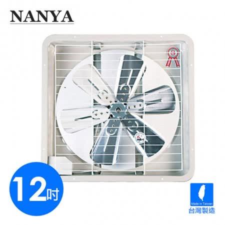 【南亞牌】12吋(鋁葉)排風扇EF-9912A
