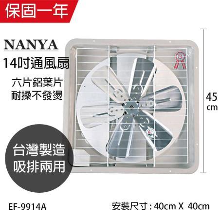 【南亞牌】14吋(鋁葉)排風扇EF-9914A