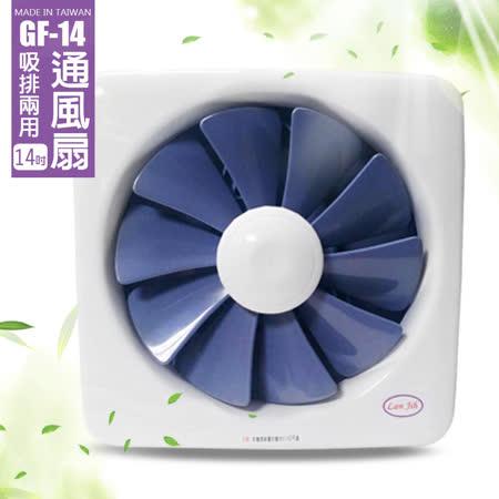 【正豐】MIT台灣製造14吋百葉通風扇/排風扇/吸排兩用 GF-14