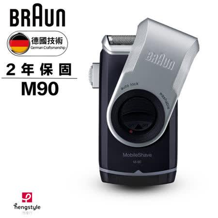 ▼德國百靈BRAUN-M系列電池式輕便電鬍刀M90