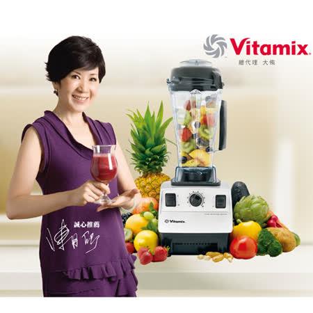 維他美仕Vita-Mix TNC全營養調理機【家用版5200精進型白色限量版】- 買就送13項好禮