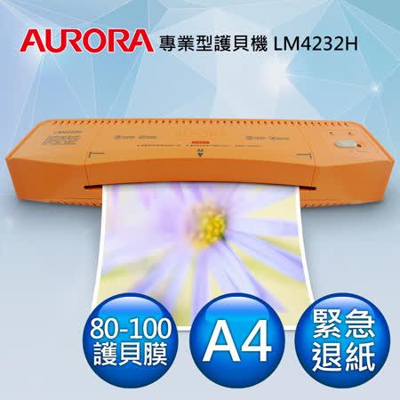 AURORA震旦 A4護貝機 LM4232H