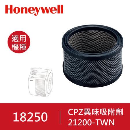 Honeywell CPZ異味吸附劑 21200-TWN