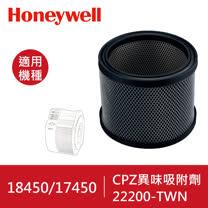 Honeywell CPZ異味吸附劑 22200-TWN