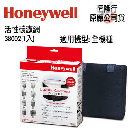 Honeywell 活性碳濾網38002(1入)