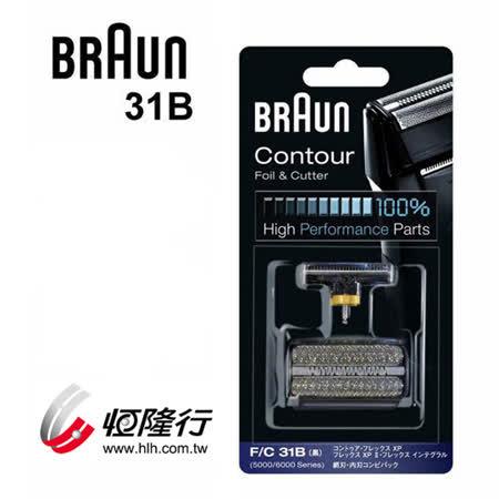德國百靈BRAUN-刀頭刀網組5505774(黑)31B