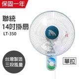 【聯統】14吋單拉掛壁扇LT-350