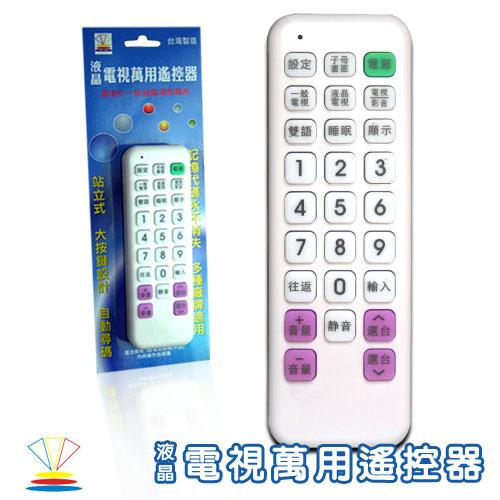 龍陣原廠-多功能電源遙控器液晶萬用電視遙控器
