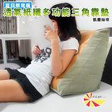 【凱蕾絲帝】夏日限定~舒涼紙纖三角靠墊/萬用美腿大足枕(一入)