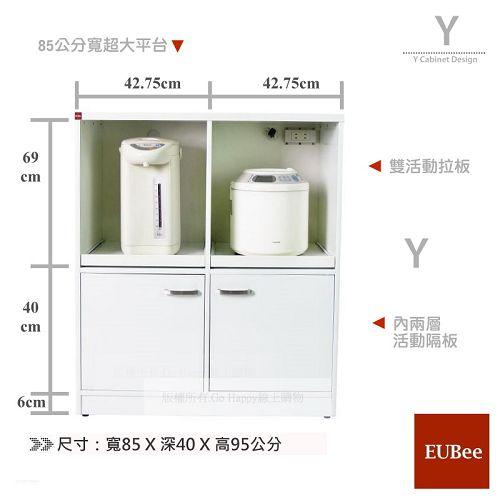【優彼塑鋼】(Y)上下自由搭系列。日式收納櫃/電器櫃/櫥櫃/防水櫃/防白蟻蛀蟲/南亞塑鋼/台灣製MIT