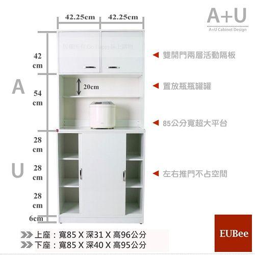 【優彼塑鋼】(A+U)上下自由搭系列。日式收納櫃/電器櫃/櫥櫃/防水櫃/防白蟻蛀蟲/南亞塑鋼/台灣製MIT