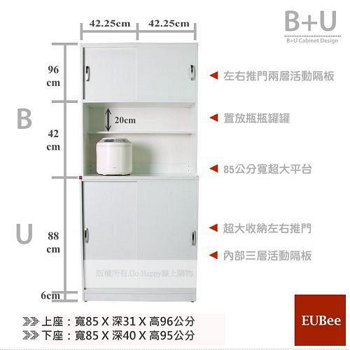 【優彼塑鋼】(B+U)上下自由搭系列。日式收納櫃/電器櫃/櫥櫃/防水櫃/防白蟻蛀蟲/南亞塑鋼/台灣製MIT