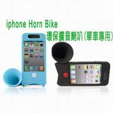  iphone Horn Bike  / ()