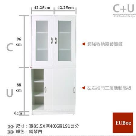 【優彼塑鋼】(C+U)上下自由搭系列。日式收納櫃/電器櫃/櫥櫃/防水櫃/防白蟻蛀蟲/南亞塑鋼/台灣製MIT