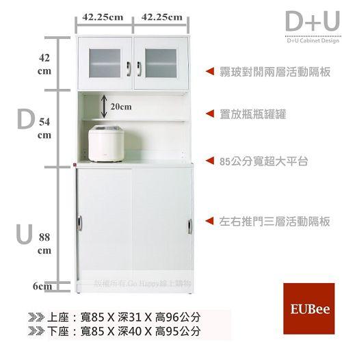 【優彼塑鋼】(D+U)上下自由搭系列。日式收納櫃/電器櫃/櫥櫃/防水櫃/防白蟻蛀蟲/南亞塑鋼/台灣製MIT