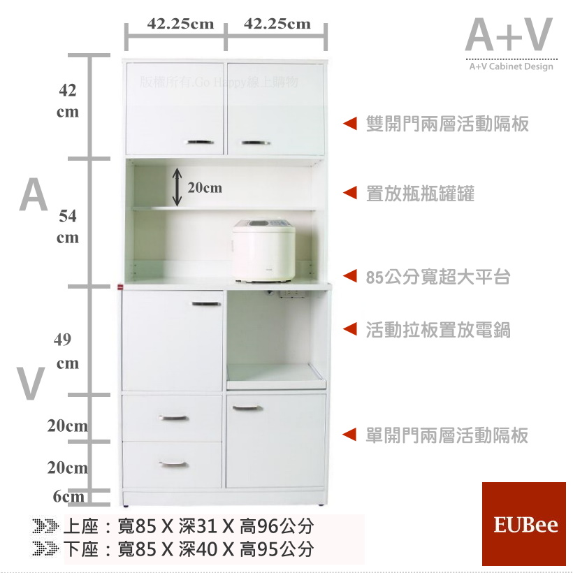 【優彼塑鋼】(A+V)上下自由搭系列。日式收納櫃/電器櫃/櫥櫃/防水櫃/防白蟻蛀蟲/南亞塑鋼/台灣製MIT