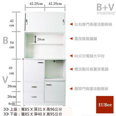 【優彼塑鋼】(B+V)上下自由搭系列。日式收納櫃/電器櫃/櫥櫃/防水櫃/防白蟻蛀蟲/南亞塑鋼/台灣製MIT