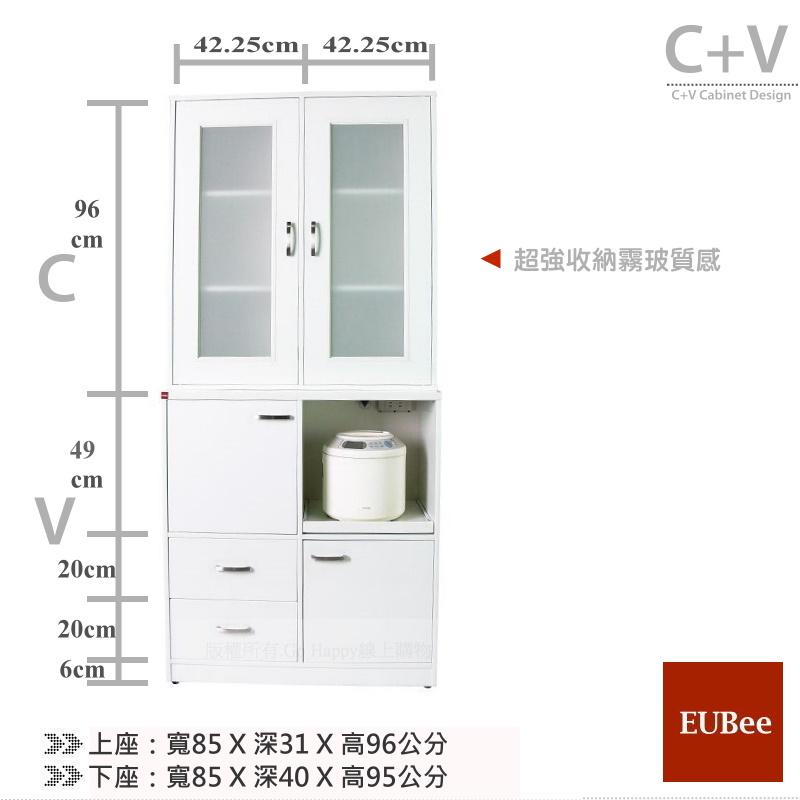 【優彼塑鋼】(C+V)上下自由搭系列。日式收納櫃/電器櫃/櫥櫃/防水櫃/防白蟻蛀蟲/南亞塑鋼/台灣製MIT