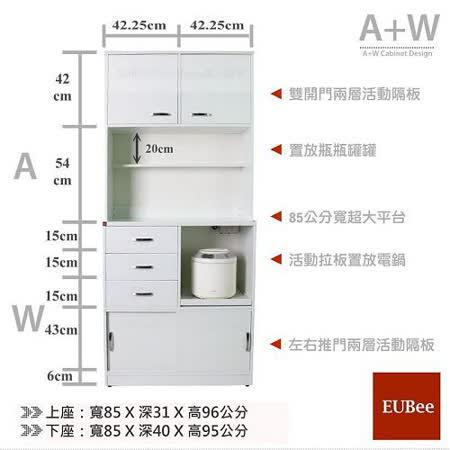 【優彼塑鋼】(A+W)上下自由搭系列。日式收納櫃/電器櫃/櫥櫃/防水櫃/防白蟻蛀蟲/南亞塑鋼/台灣製MIT