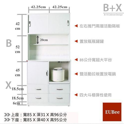 【優彼塑鋼】(B+X)上下自由搭系列。日式收納櫃/電器櫃/櫥櫃/防水櫃/防白蟻蛀蟲/南亞塑鋼/台灣製MIT