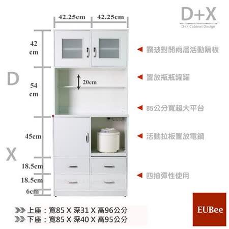 【優彼塑鋼】(D+X)上下自由搭系列。日式收納櫃/電器櫃/櫥櫃/防水櫃/防白蟻蛀蟲/南亞塑鋼/台灣製MIT