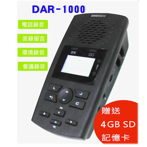 DMECOM DAR1000 / DAR-1000 1路數位答(密)錄機