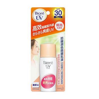 蜜妮Biore防曬潤色隔離乳液-明亮光透色SPF30/PA++/30ml